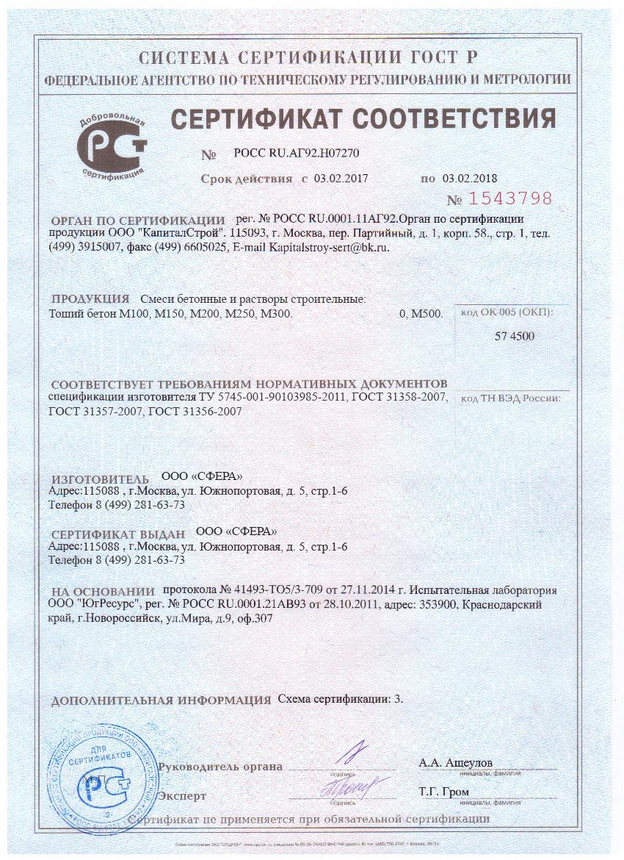 Купить бетон марка 300 краснодар бетона купить в спб