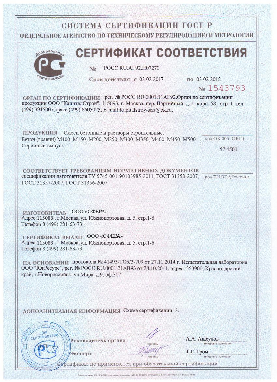 Цена цементный раствор краснодар на 1м3 цементного раствора